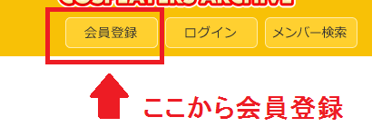 登録手順1